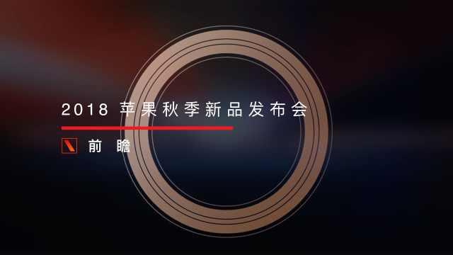 苹果发布会:可能是新品最多的一届
