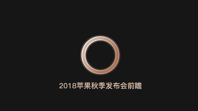 2018苹果秋季发布会前瞻