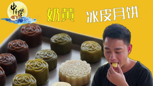 中秋节要到,自制网红奶黄冰皮月饼
