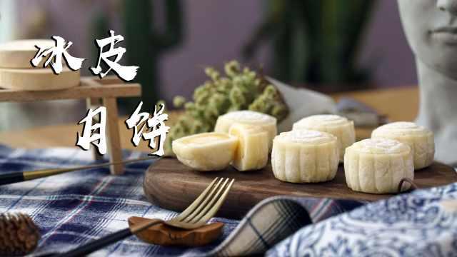 中秋节必备的冰皮月饼,奶黄馅超赞