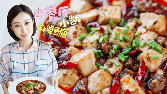 师承小凯的麻婆豆腐,简单超下饭