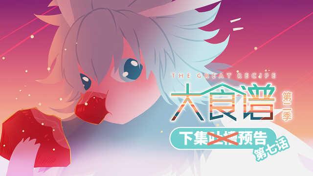 【大食谱】第二季第7集预告