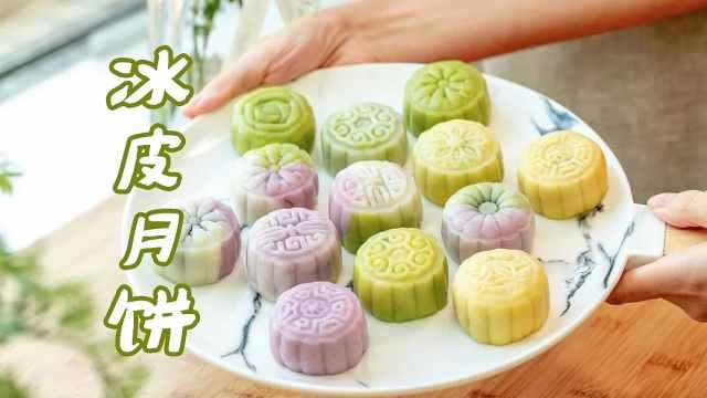 中秋节,全家一起做免烤冰皮月饼吧