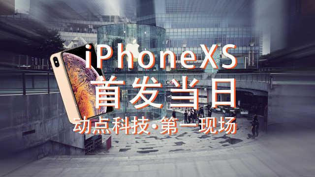 iPhone XS首发现场报道