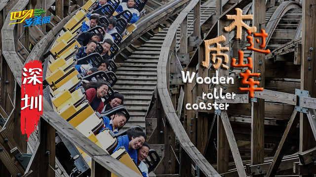 深圳华侨城体验最古老的木质过山车