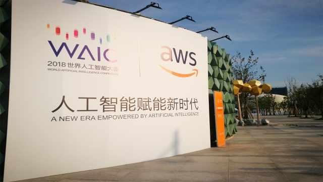 世界人工智能大会在上海举行