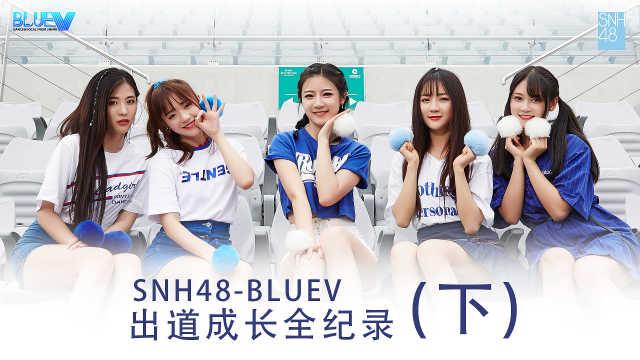 SNH48_BLUEV 纪录片第2集中