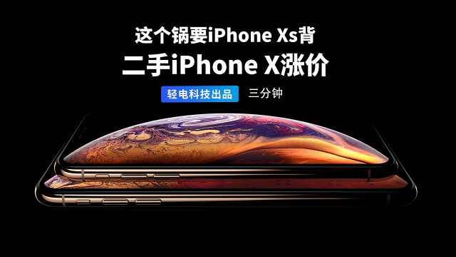 二手 iPhone X 涨价了