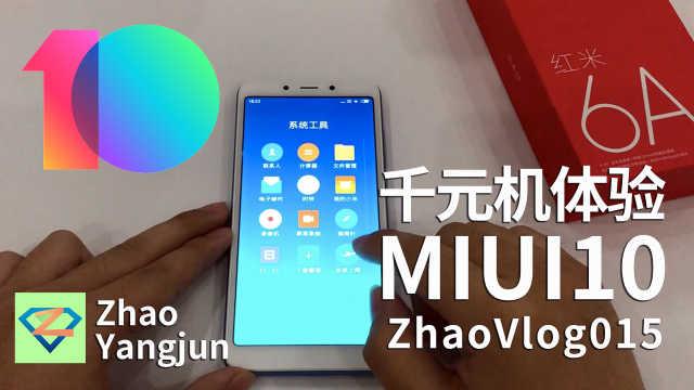 千元机体验全新的MIUI10系统