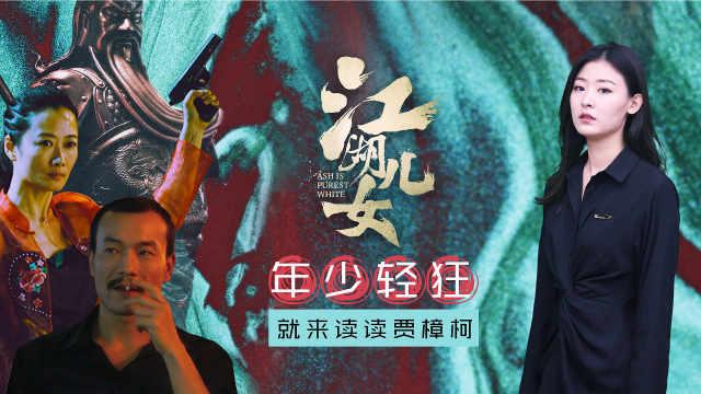 《江湖儿女》:年少轻狂 有情有义