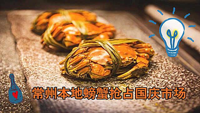 常州本地螃蟹抢占国庆市场