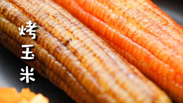 烧烤摊王者烤玉米,比肉还好吃