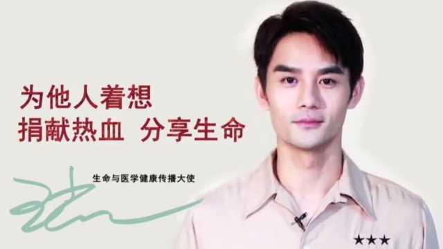 王凯呼吁献血:捐献热血,分享生命