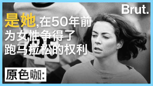 50年前,她为女性跑马拉松争得权利