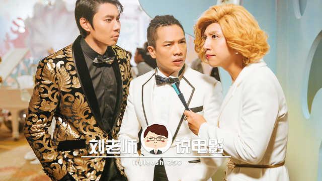 刘老师解说喜剧电影《李茶的姑妈》