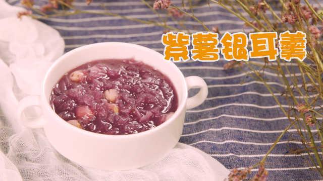 美味又养颜的紫薯银耳羹
