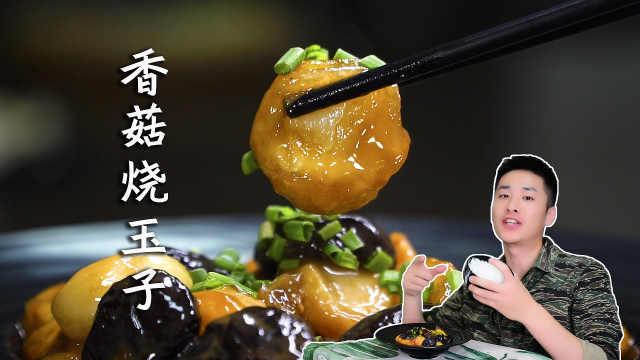 无比下饭的香菇烧玉子