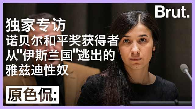 专访诺奖得主:她呼吁关注战乱性奴