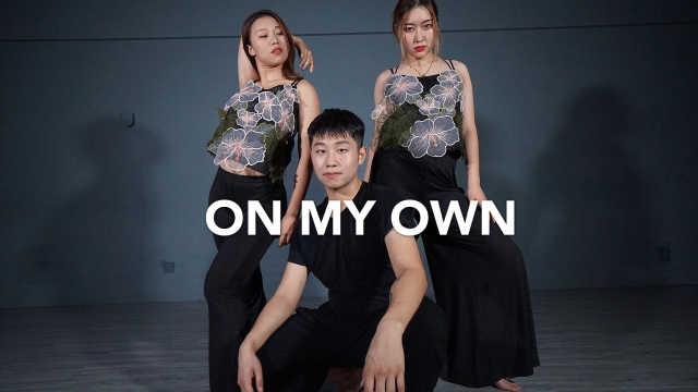 乐舞秀编舞《On My Own》