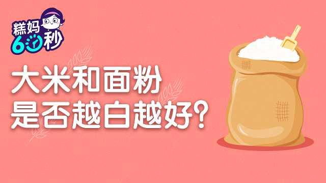 给宝宝吃的大米面粉这样挑才最好