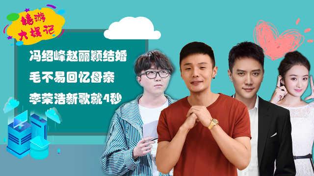 冯绍峰赵丽颖结婚,李荣浩新歌4秒