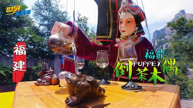 福建太姥山畲族木偶泡茶表演