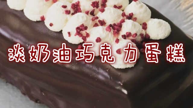 淡奶油巧克力蛋糕,甜食者最愛