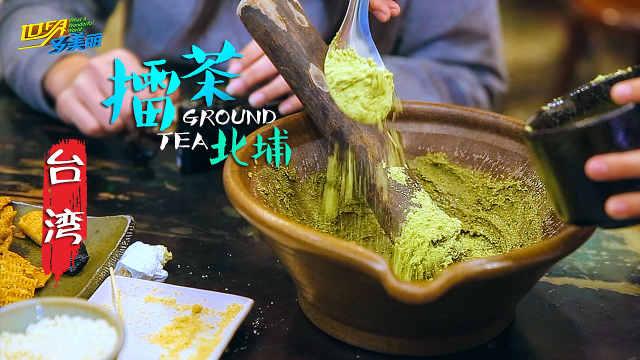 客家擂茶飘香,20多种食材现场磨制
