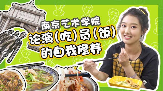 南京艺术学院的食堂有多好吃?