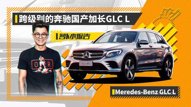 跨级别的奔驰 国产加长GLC L