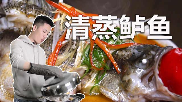 清蒸鲈鱼,香气四溢