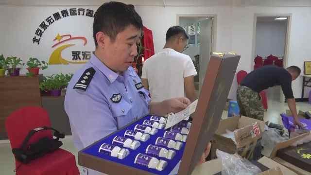 千元保健品竟是浓缩果汁