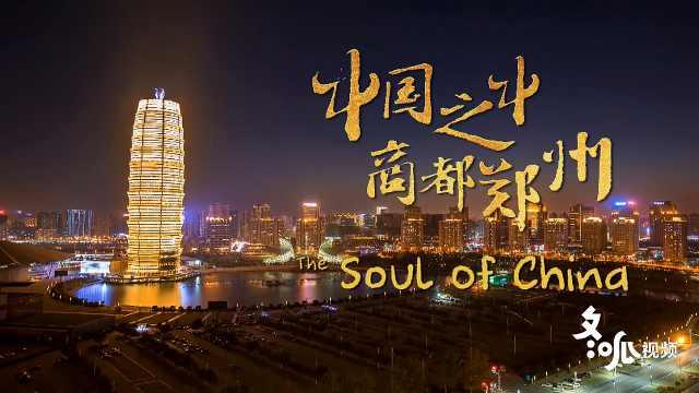 从古至今的郑州,你被惊叹到了吗?