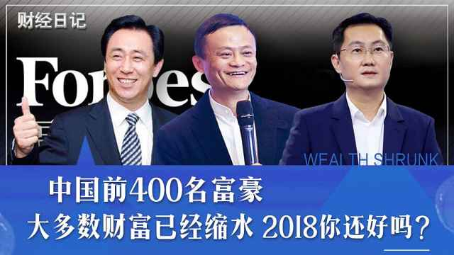 富豪大多数财富缩水 2018你还好吗