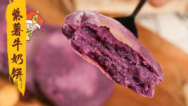 紫薯牛奶早餐饼,低脂营养不怕胖!