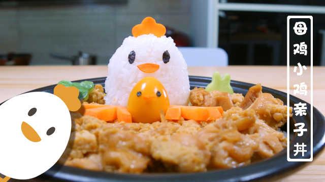 玩偶亲子丼,超萌可爱的母鸡带小鸡