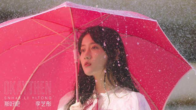 SNH48李艺彤《那好吧》MV预告