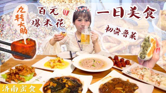 济南密食1:大明湖畔美食全攻略