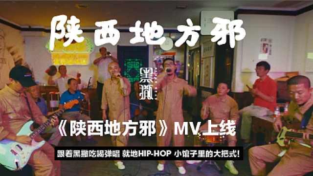 黑撒乐队《陕西地方邪》MV