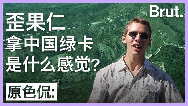 外国人拿中国绿卡,是什么感觉?
