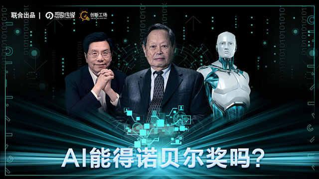 第22集:AI只能山寨,不能创造?