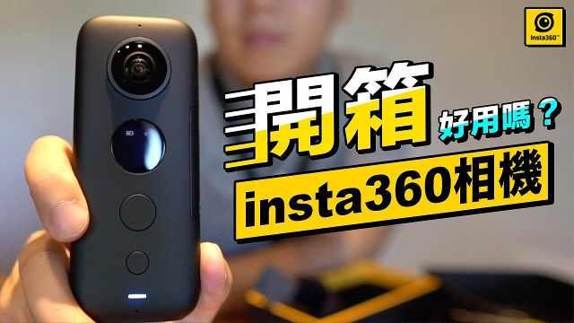 《开箱》insta360运动相机好用吗?