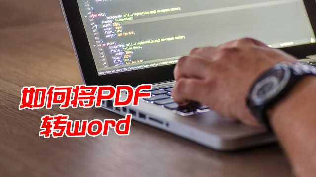 如何快速将PDF转换word