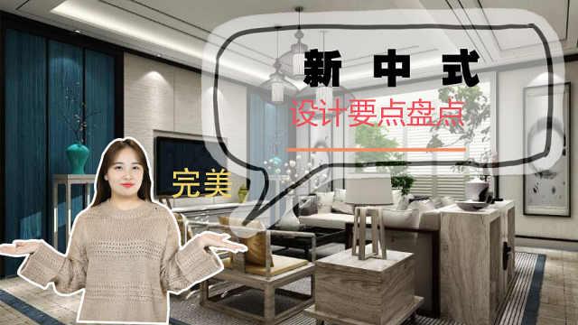 新中式风格设计要点有哪些?