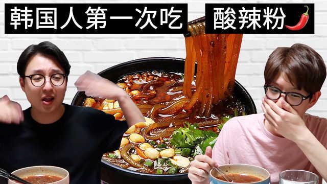 韩国人在家自制酸辣粉,大赞好吃!