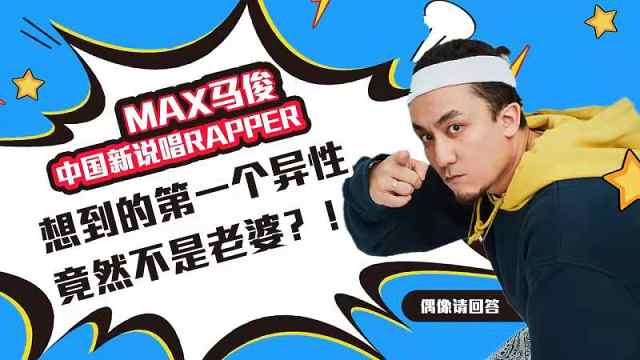 《中国新说唱》马俊接受采访