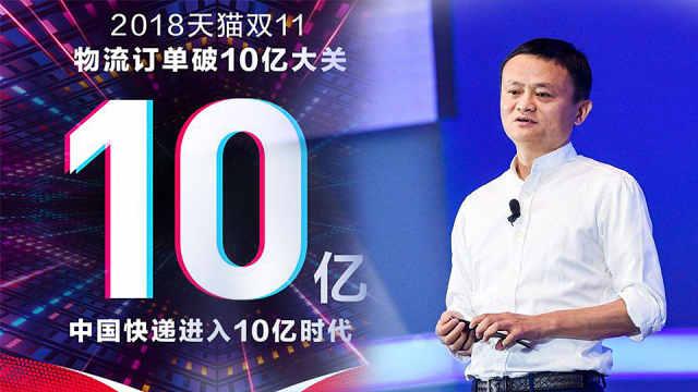 马云预言成真:快递进入10亿时代