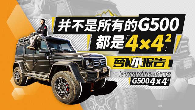 并不是所有的G500都是4×4²