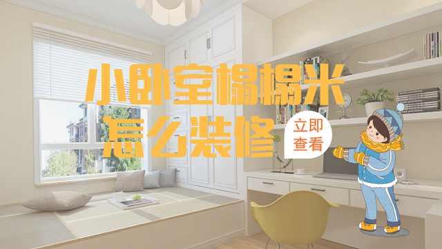 小户型卧室装修,榻榻米实用美观