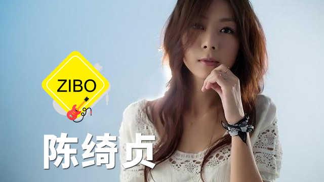 陈绮贞:从蘑菇头女孩到文艺女神